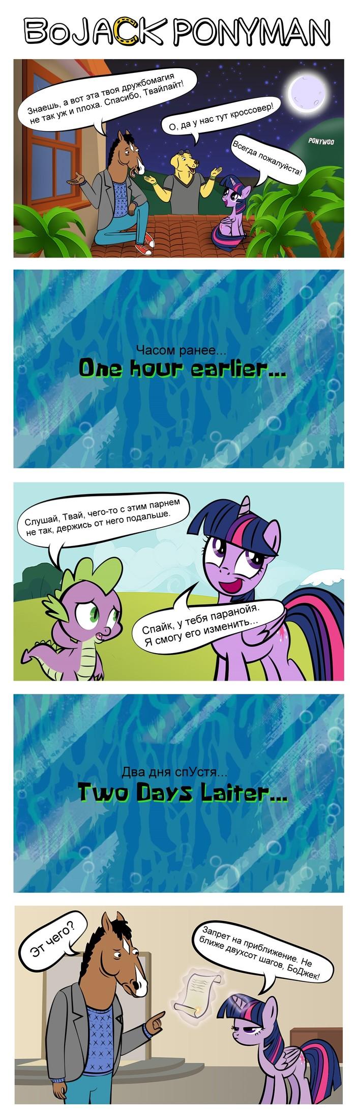 Он не виноват My little pony, Twilight Sparkle, Spike, Bojack Horseman, Конь Боджек, Mlp crossover, Длиннопост