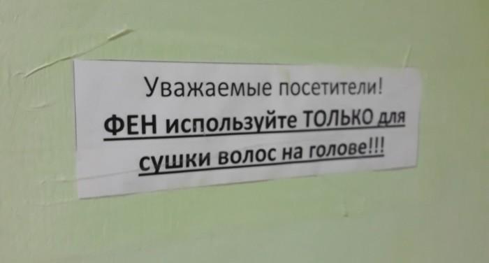 Нецелевое использование фена Бассейн, Фен, Сибирячки, Объявление