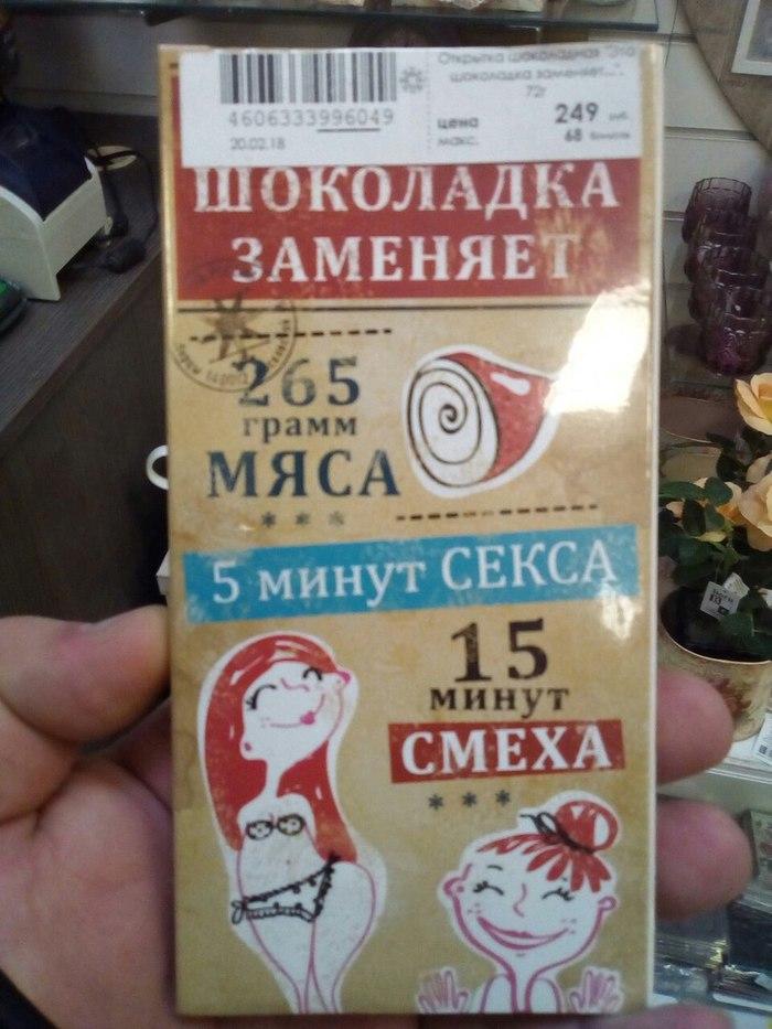 Идентична натуральному Обёртка, Шоколад, Замена, Фотография, Еда