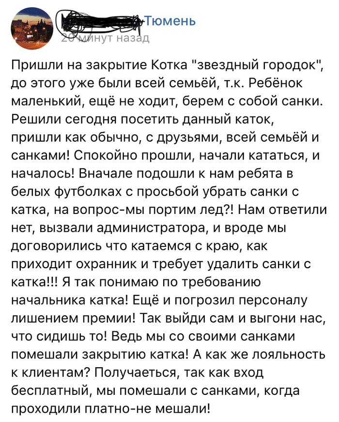 Как же у меня бомбит Техника безопасности, Каток, Дети, Яжмать, Длиннопост, Скриншот, Фотография, Вконтакте