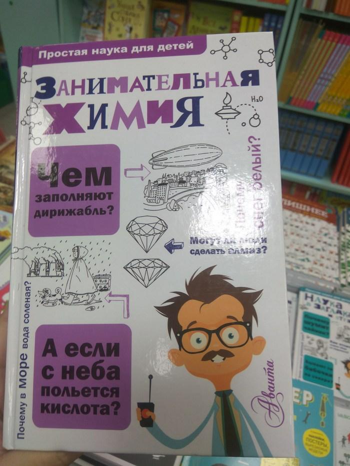 Когда книга не лучший подарок или обратная сторона детских энциклопедий. Химия, Образование, Энциклопедия, Длиннопост