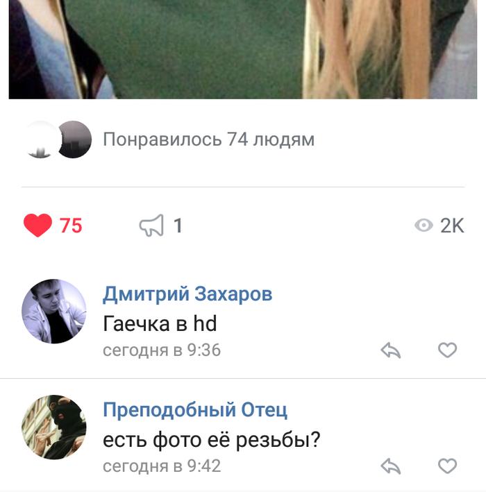 Гаечка и комментаторы... Резьба, ВКонтакте, Комментарии, Длиннопост, Косплей, Скриншот