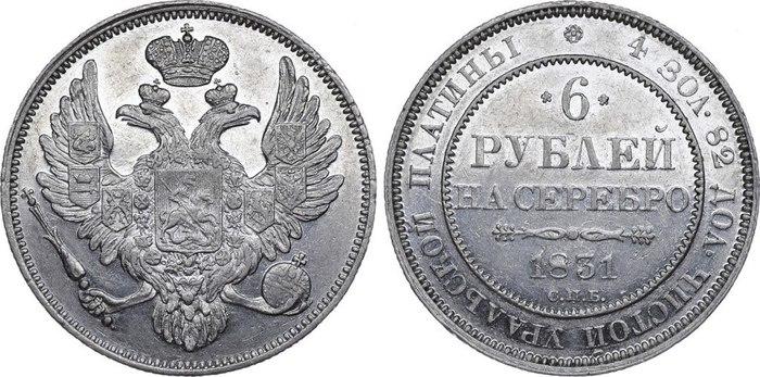 Платиновые рубли Николая I. Платина, Николай i, Нумизматика