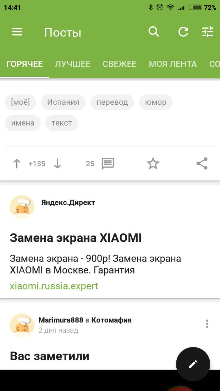 Товарищ майор, ну имейте совесть.. Яндекс директ, Xiaomi