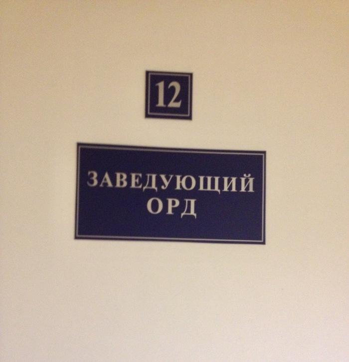 Табличка в одной питерской больнице
