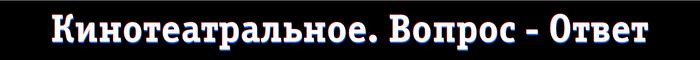 Кинотеатральное. Ответы на вопросы из комментариев Кинотеатральное, Кинотеатр, Фильмы, Министерство культуры, Вопрос-Ответ, Длиннопост, Текст