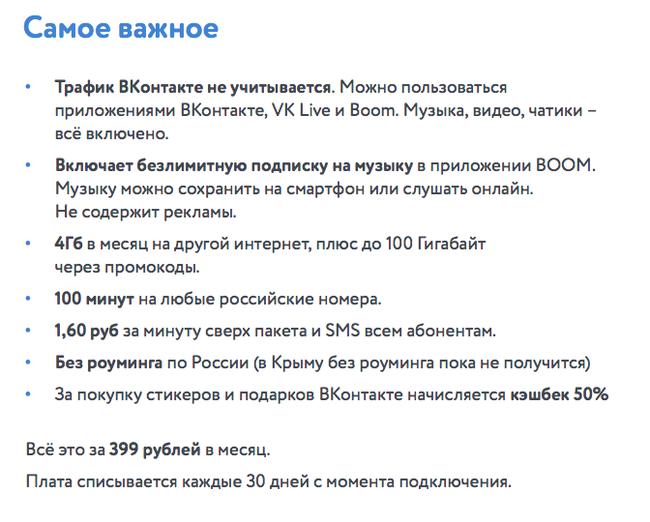 Как «Мегафон» и «ВКонтакте» плюют на собственных клиентов Мегафон, Без рейтинга, Длиннопост, ВКонтакте