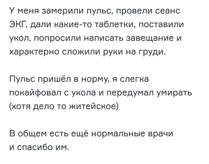 Кусочек текста из отзыва) Фламп, Новосибирск, Скорая помощь, Позитив, Скриншот