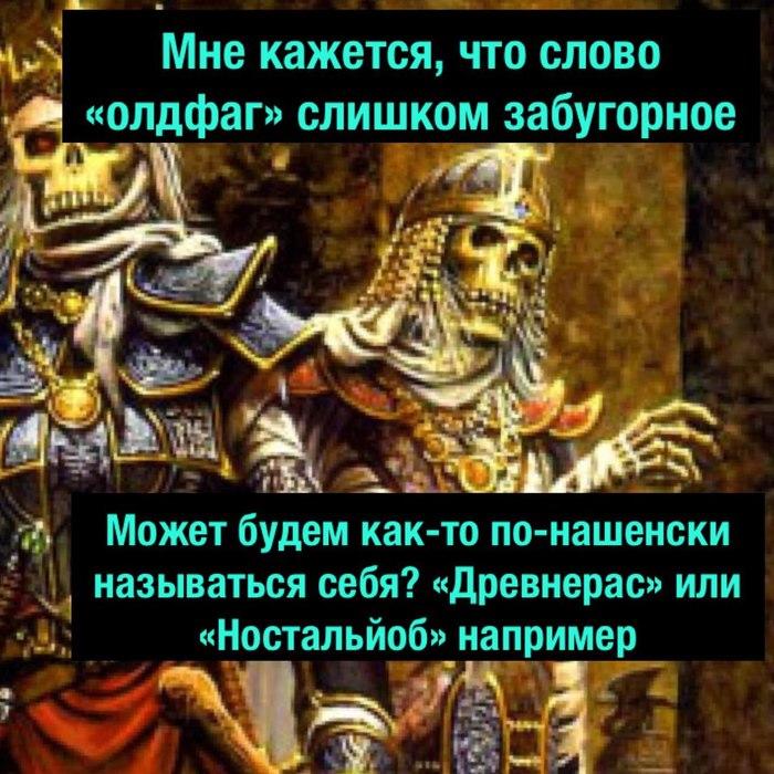 Олдфаги Деградач, Олдфаги, Длиннопост