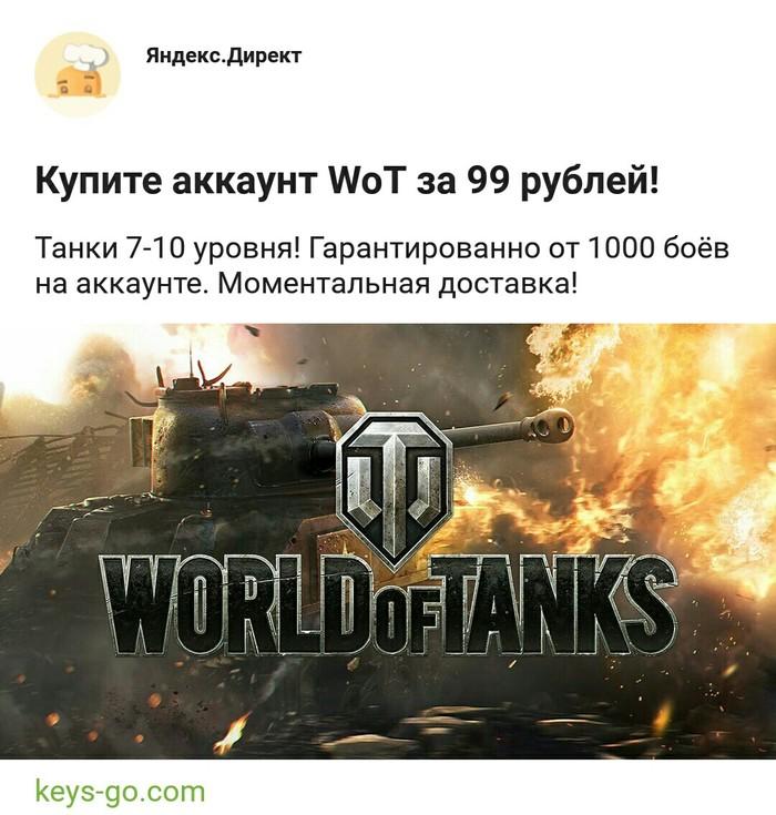 Торговля краденым? Мошенники, World of Tanks