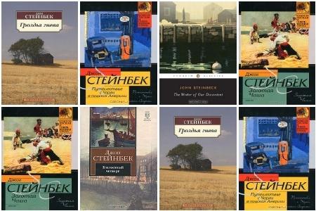 5 причин открыть для себя творчество Джона Стейнбека Книги, Читать