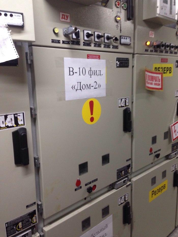 Кажется я нашел способ положить конец теле-проекту ДОМ-2 одной кнопкой!) Дом 2, Электричество, Работа, РЗА