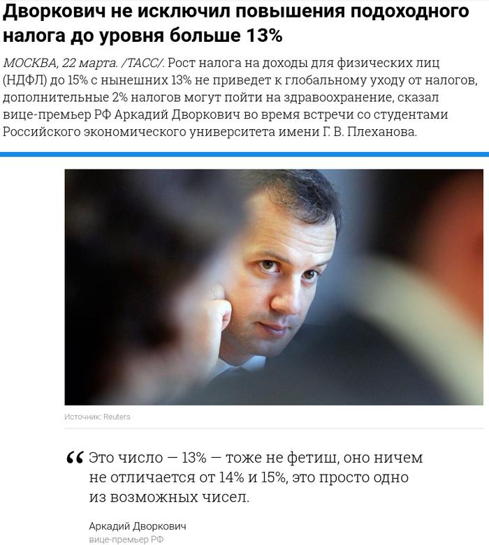Ну ничем 13 не отличается от 14 или 15 Экономика, Политика, Аркадий Дворкович, Дураки везде