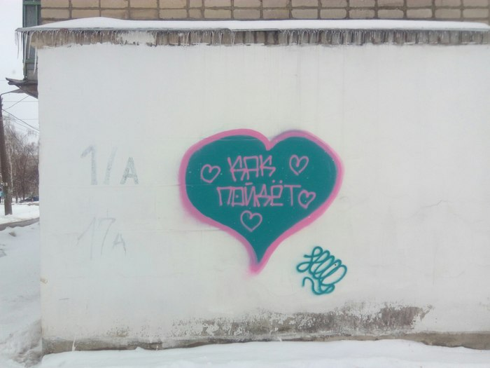 Зато честно Тамбов, Граффити, Сердце, Любовь, Рисунок на стене