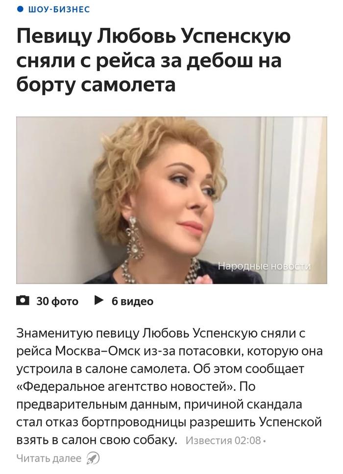 Все средства хороши когда не хочешь ехать в Омск
