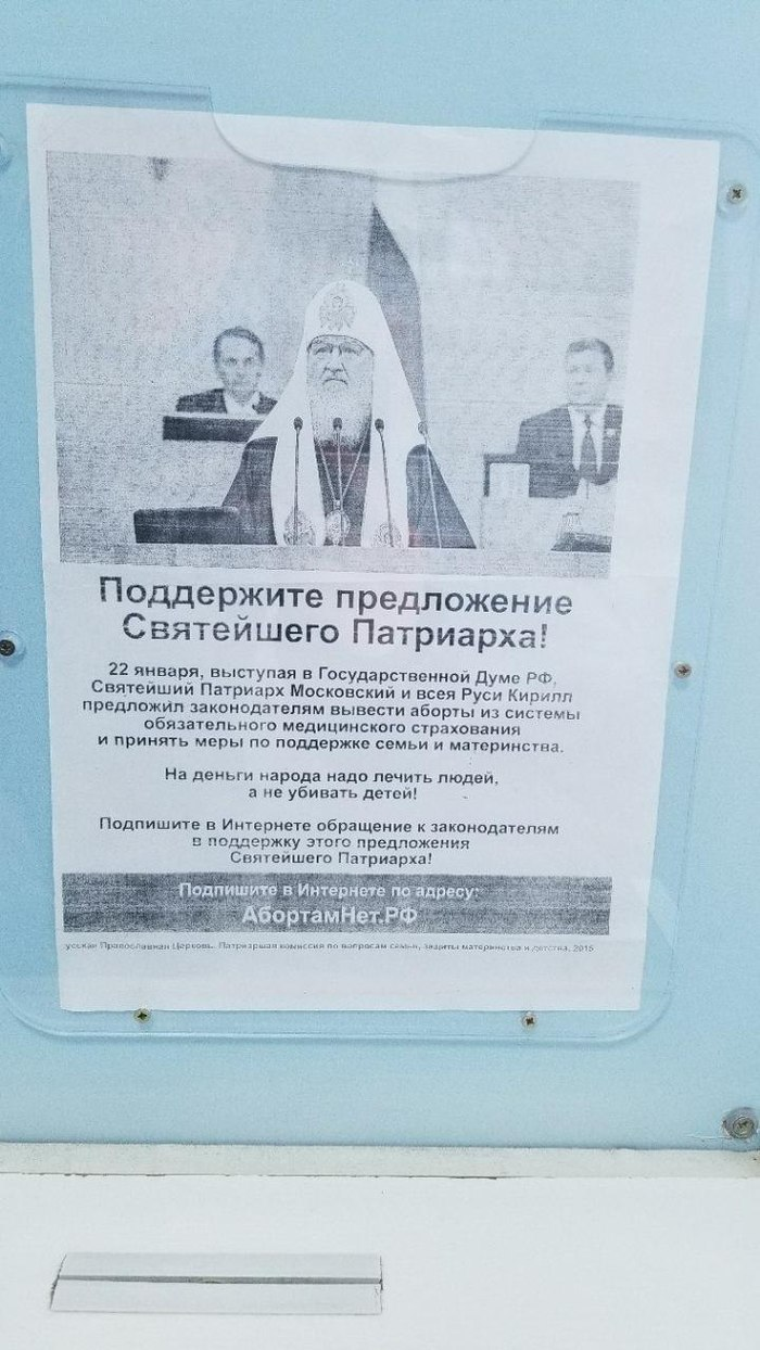 Коротко о здравоохранении в России Здравоохранение, Маразм, Аборт, Длиннопост, РПЦ