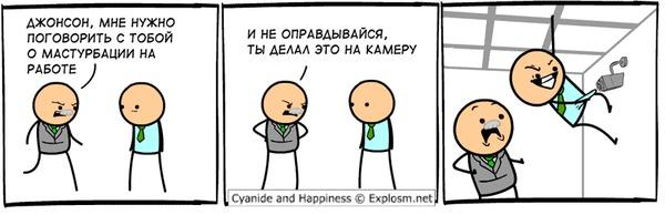 Дрочка на камеру Комиксы, Cyanide and happiness, Гифка