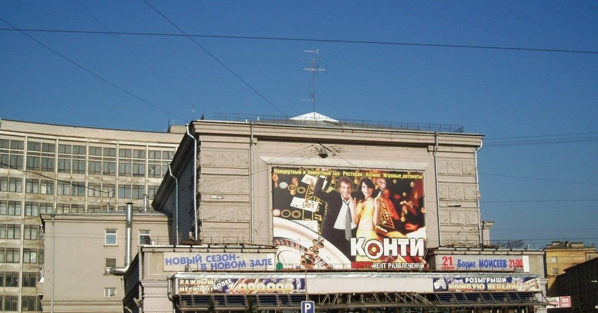 официальный сайт казино конти кондратьевский 90 е
