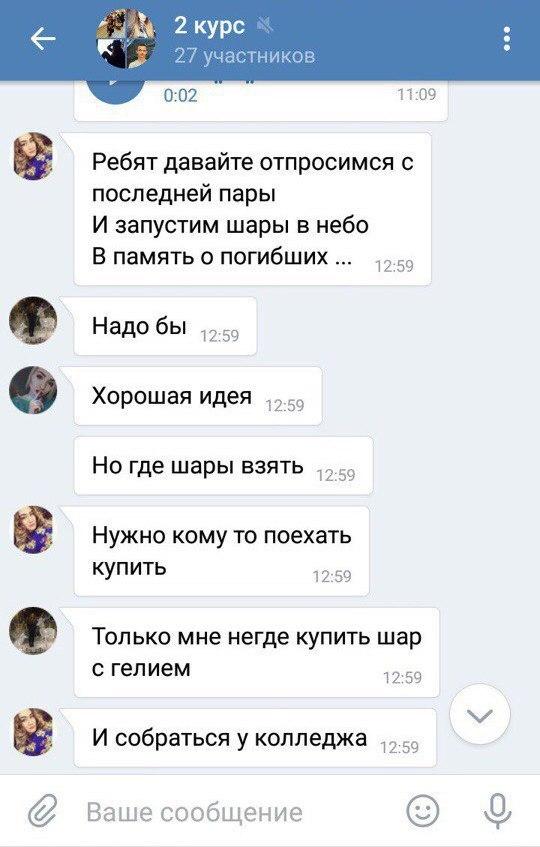 """И ещё немного об """"цирке"""". Трагедия, Шары, ВКонтакте, Стадо, Остановитесь, Длиннопост, Кемерово, Скриншот"""