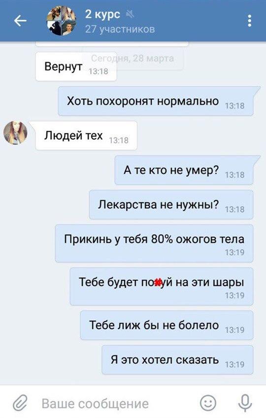 """И ещё немного об """"цирке"""". Трагедия, Шар, ВКонтакте, Стадо, Остановитесь, Длиннопост, Кемерово, Скриншот"""