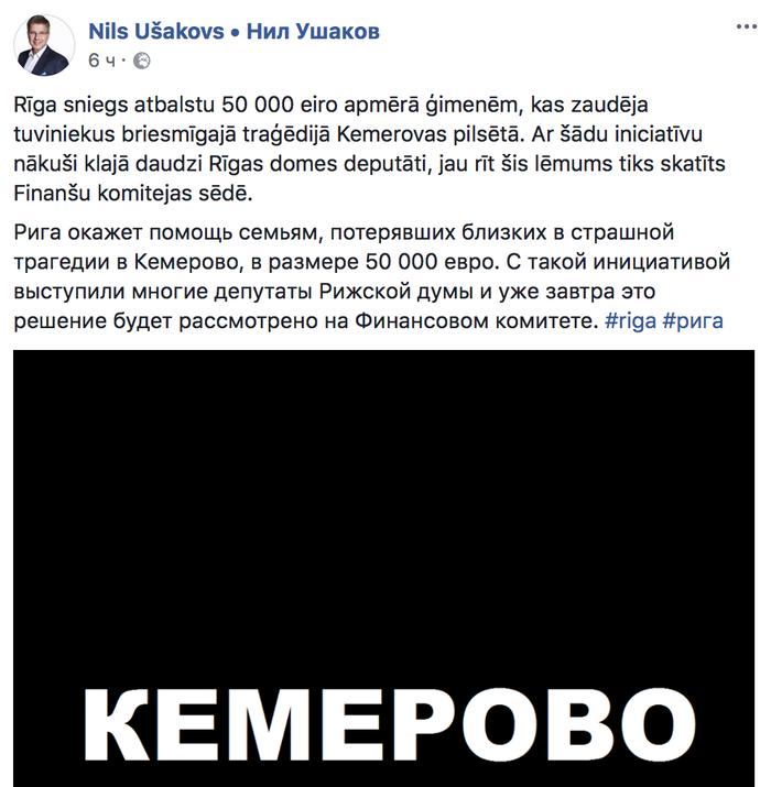 Мэр Риги скорбит. Нил Ушаков, Латвия, Политика, Пожар в Кемерово
