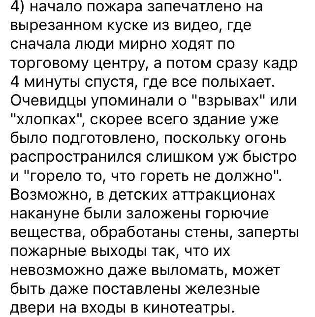Без рейтинга, просто мысли как итог для себя Кемерово, Инсинуации, Фейк, Вброс