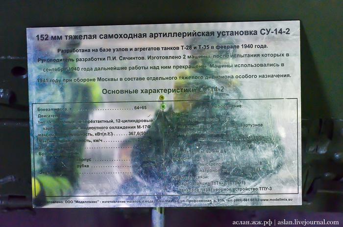 Танковый музей в Кубинке. Часть 5 Танки, Музей, Кубинка, Длиннопост, World of Tanks, Wargaming