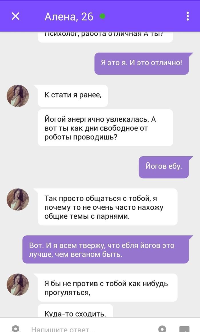 Диалог знакомства через посредника