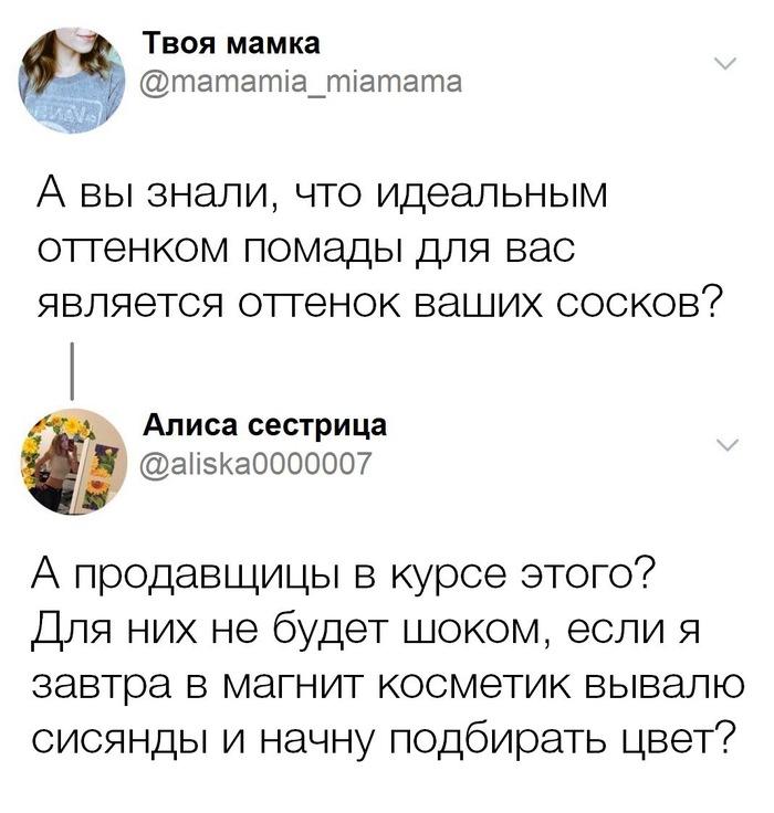 Коллективный женский разум Помада, Скриншот, Twitter, Женщина, Грудь