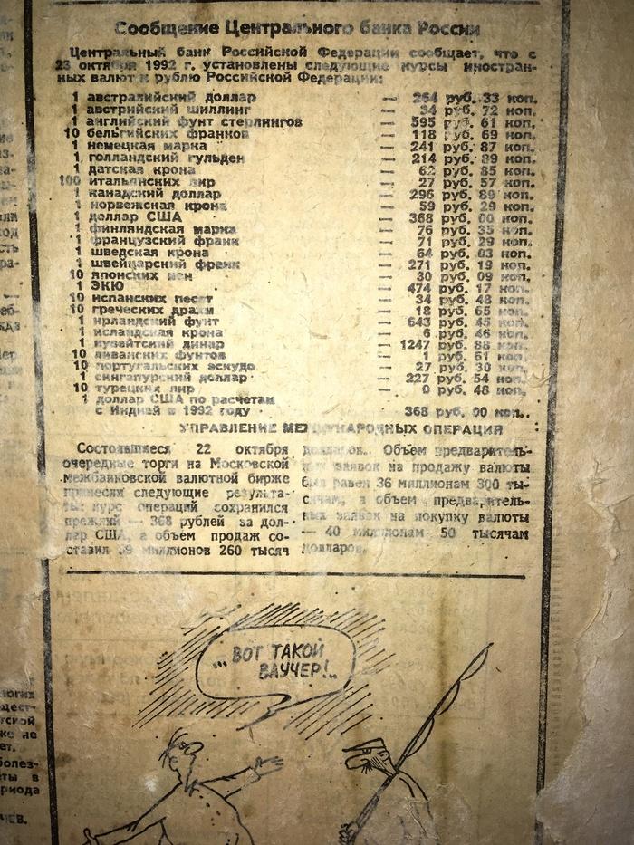 Особенности национального ремонта 60-е, Детство, Дефолт, Ремонт, Газеты, Длиннопост