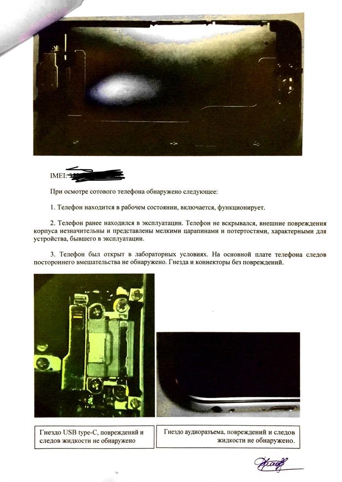 История о том, как меня н@€*@ли. часть два. Мошенники, Svetofor, Длиннопост, Кыргызстан, Гарантия, Гарантийный ремонт, Суд