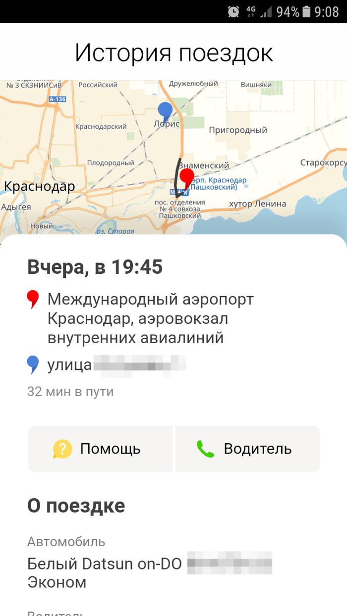 Случай с яндекс-такси Яндекс такси, Такси, Длиннопост