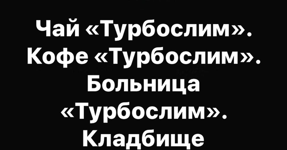 турбослим день ночь до и после на русском