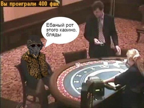 Казино всегда в выигрыше 1 как тащить в казино на аризоне