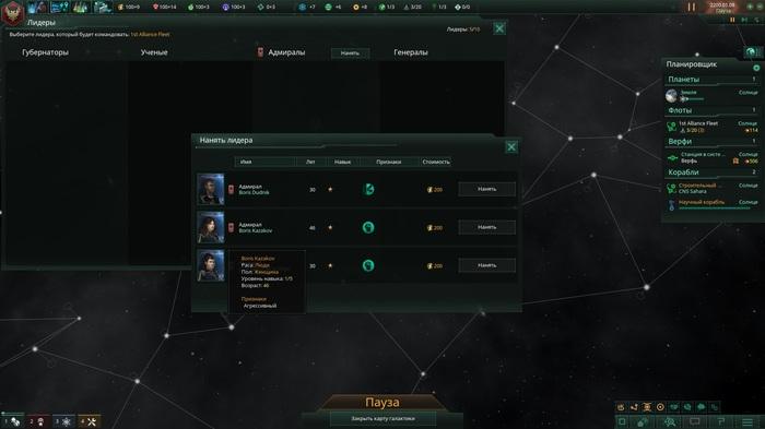 Борис???!!! Stellaris, Скриншот, WAT ?