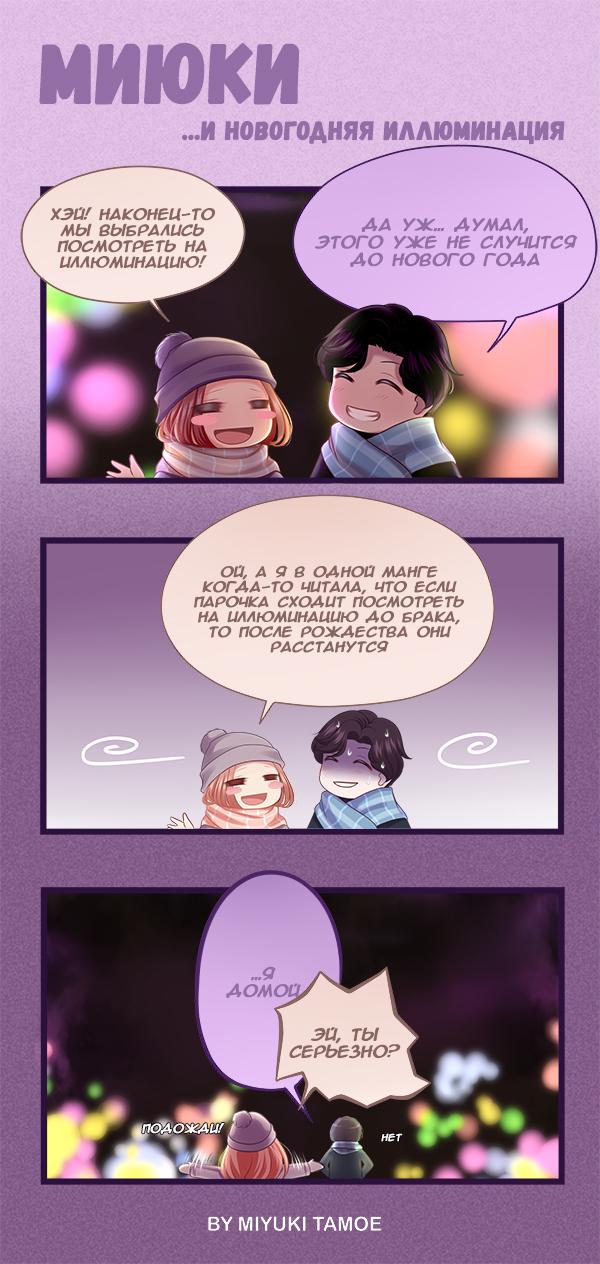 Миюки... и новогодняя иллюминация 4koma, Комиксы, Веб-Комикс