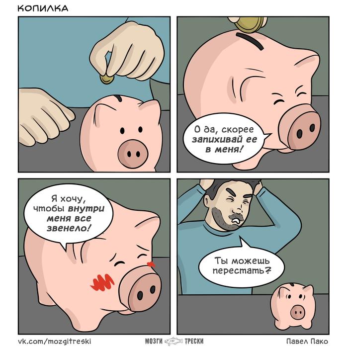 Копилка Мозги трески, Комиксы, Копилка
