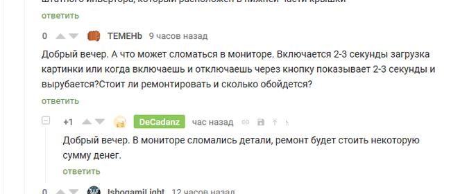 Пикабу знает ответы на все вопросы Скриншот, Комментарии, Комментарии на пикабу