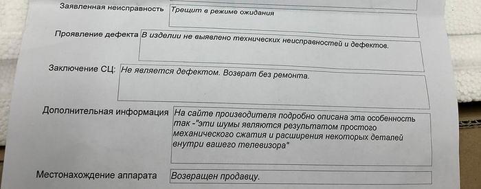 Отказ в гарантийном ремонте фотоаппарата следы воды - ремонт в Москве ремонт фото никон екатеринбург - ремонт в Москве