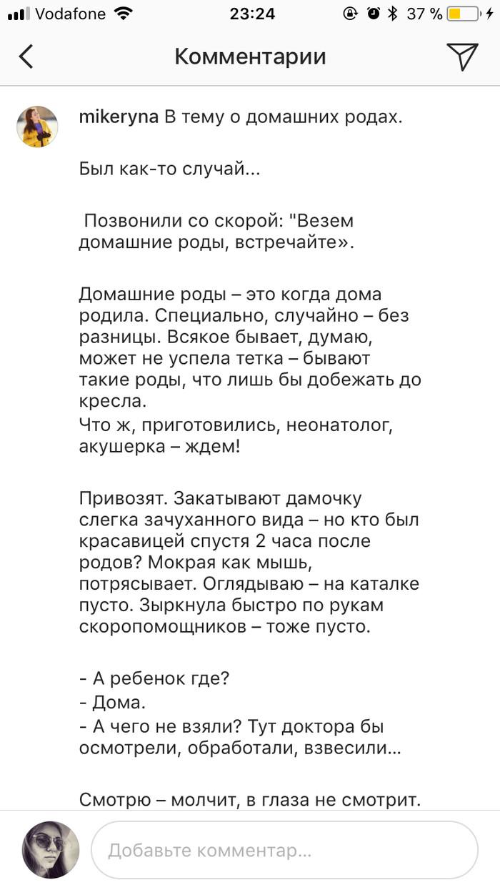 Будни акушера-гинеколога Яжмать, Домашние роды, Зм, Записки врача, Длиннопост