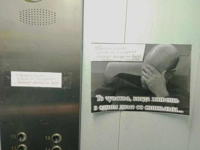 Когда привык отвечать мемасиками Мемы, Соседи, Свинство, Ростов-На-Дону, Лифт, Консьержка, Фотография