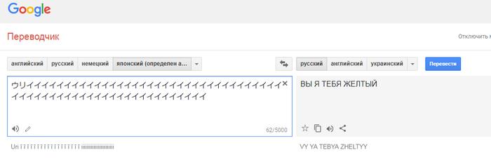 Забавный баг ИИ переводчика, теперь и в японском Перевод, Google translate, Скриншот, JoJos Bizarre Adventure, Wryyy, Dio Brando, Аниме