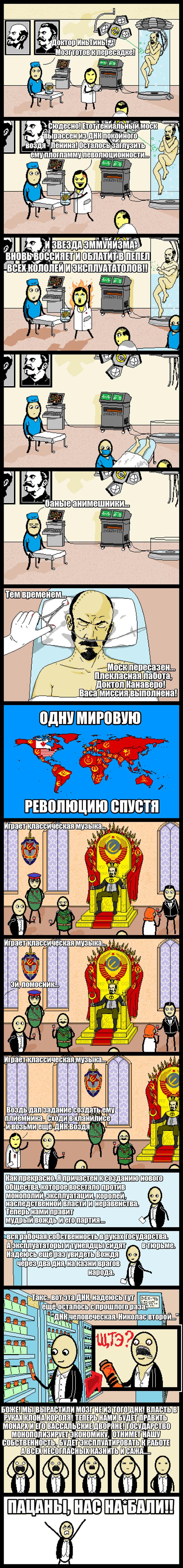 Правительское Cynicmansion, Диктатура, Вождь, Ирония, Комиксы, Pixel art, Длиннопост