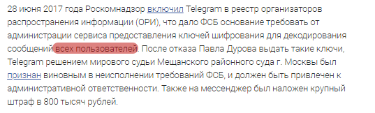 Telegram vs ФСБ Telegram, ФСБ, Фейк, Вброс, Длиннопост, Политика