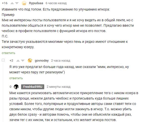 Автоматическое прикрепление ника автора поста в теги Ник, Freshka59RU, Игнор тегов, Игнор постов, Игнор