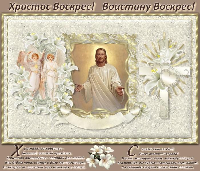 Христос Воскресе! Праздники, Пасха, Религия