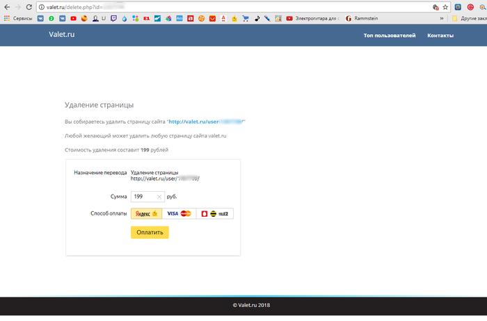 Обезопасьте свою страничку ВКонтатке - сайт valet.ru Valetru, ВКонтакте, Безопасность, Данные, Длиннопост