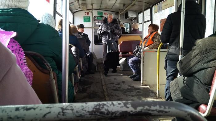 Попрошайки, разборки и потерянные вещи в трамвае Трамвай, Попрошайки, Свинство