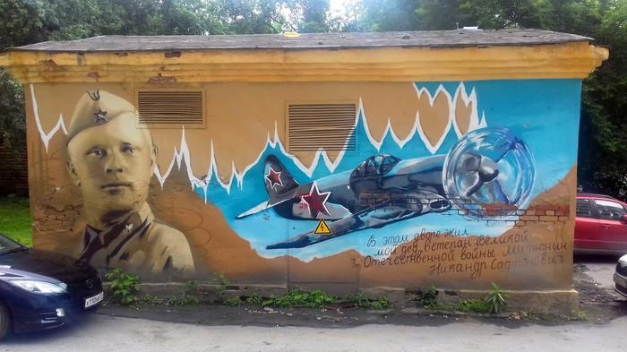 Граффити (так же как и стрит-арт) должны украшать стены, а не уродовать их. №54 Граффити, Стрит-Арт, Стенография, Участники ВОВ, Фотография, Екатеринбург, Вторник