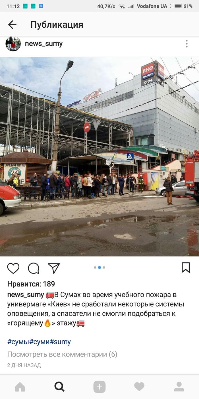 В Украине тоже зашевелились Сумы, Украина, Новости, Пожар, Учебная Тревога, Учения, Длиннопост